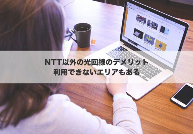 NTT以外の光回線のデメリット:利用できないエリアもある
