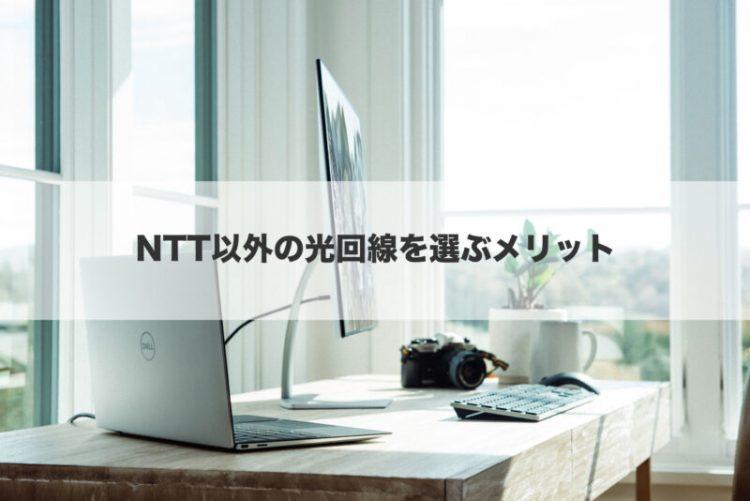 NTT以外の光回線を選ぶメリット