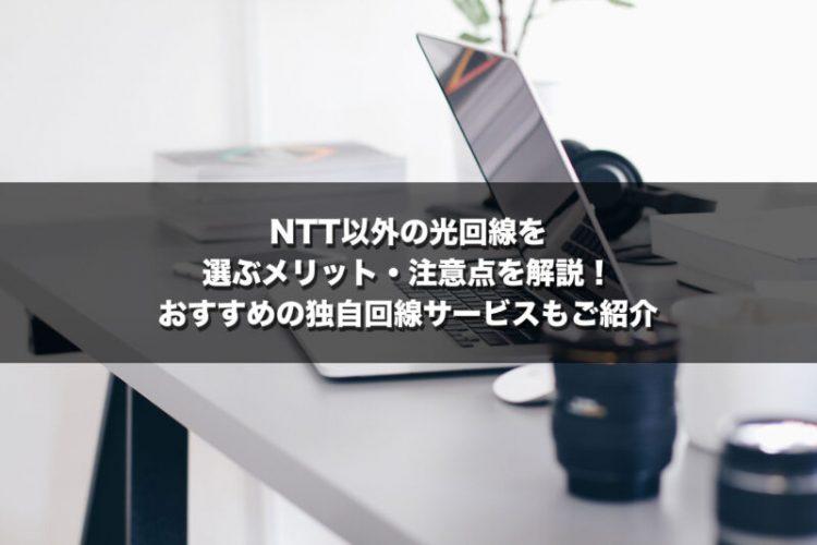 NTT以外の光回線を選ぶメリット・注意点を解説!おすすめの独自回線サービスもご紹介
