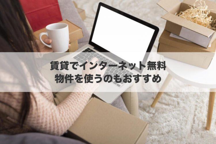 賃貸でインターネット無料物件を使うのもおすすめ