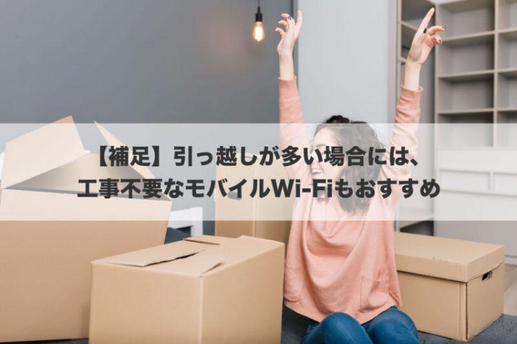 【補足】引っ越しが多い場合には、工事不要なモバイルWi-Fiもおすすめ