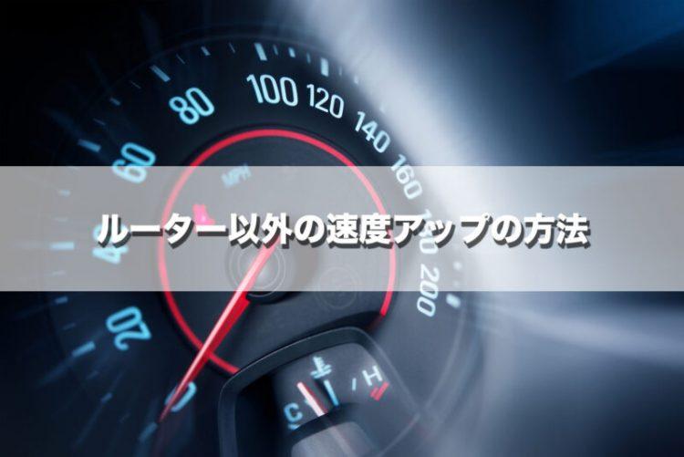 ルーター以外の速度アップの方法