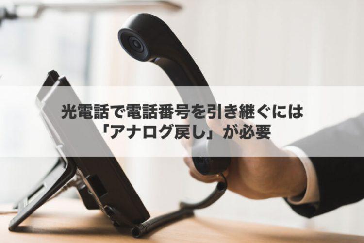 光電話で電話番号を引き継ぐには「アナログ戻し」が必要