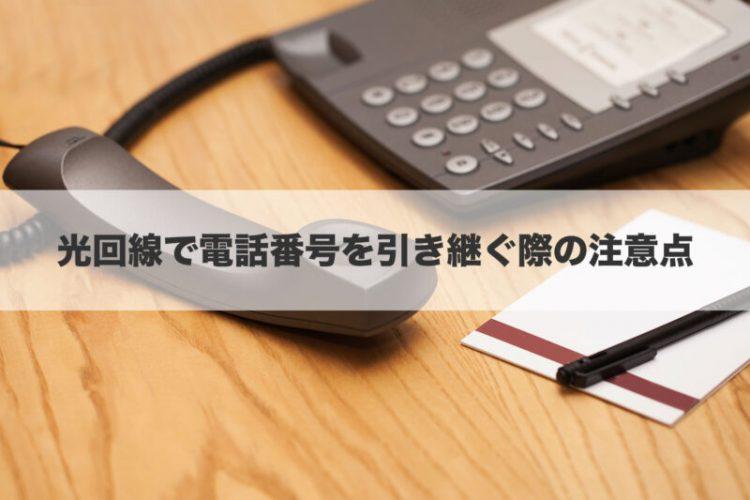 光回線で電話番号を引き継ぐ際の注意点