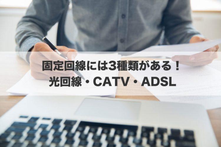 固定回線には3種類がある!光回線・CATV・ADSL