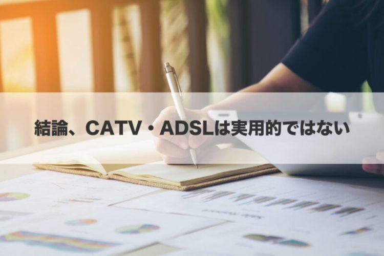 結論、CATV・ADSLは実用的ではない