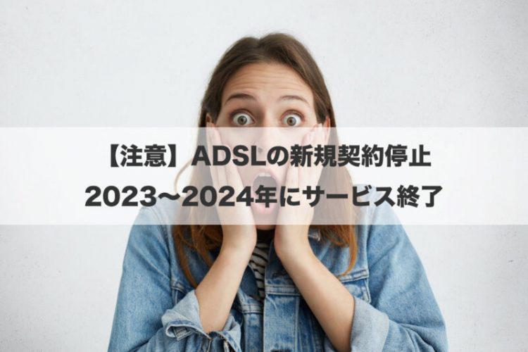 【注意】ADSLの新規契約停止&2023〜2024年にサービス終了