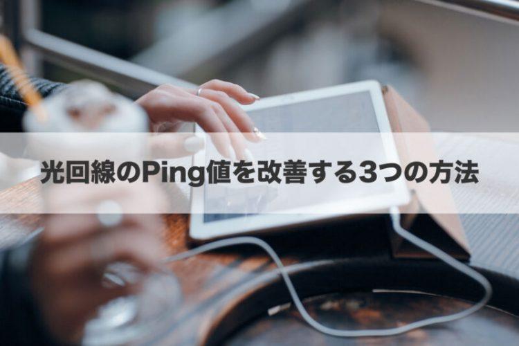 光回線のPing値を改善する3つの方法