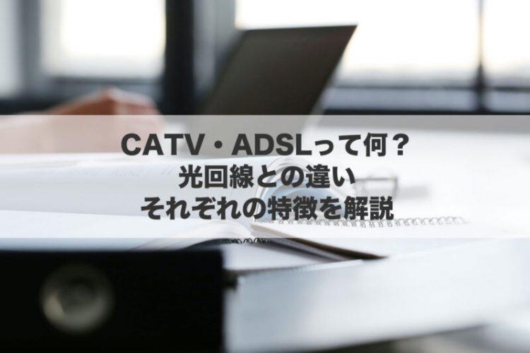 CATV・ADSLって何?光回線との違い・それぞれの特徴を解説