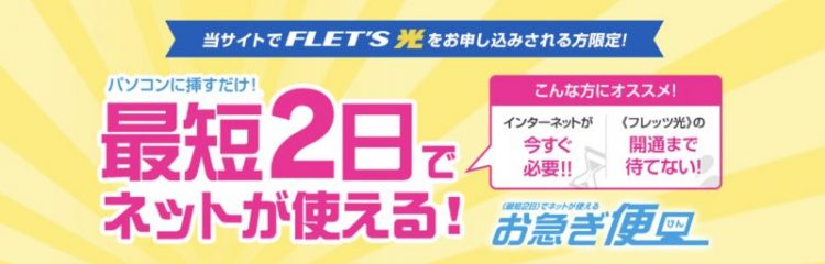 最短2日程度でレンタルWiFi利用可| エフプレイン「フレッツ光 お急ぎ便」