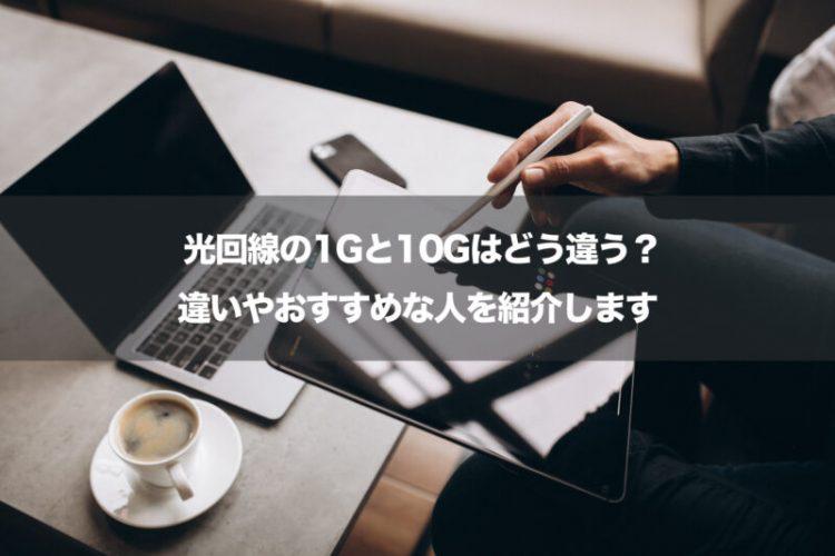 光回線の1Gと10Gはどう違う?違いやおすすめな人を紹介します